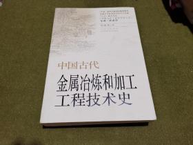 中国古代金属冶练和加工工程技术史/中国古代工程技术史大系