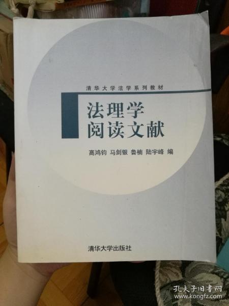 法理学阅读文献