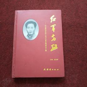 红军先驱——纪念蔡协民烈士伟大革命精神诗文集