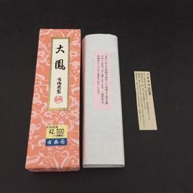 日本 古梅园 大风墨 书法墨 5.0丁