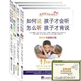 【全新正版】如何说少年才会听,怎么听少年才肯说 如何说孩子才肯学 爸爸妈妈应该这样做 解放父母解放孩子(五册)亲子教育畅销书籍