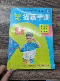 幼儿描摹手册  计算 上