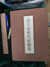 里千家历代好物集  一函三册解说加乾坤两册图谱 日本原版茶道具用书 淡交社