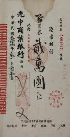 民国老上海光中商业银行支票