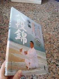 少林八段锦(附光盘)