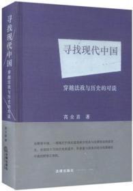 正版二手 寻找现代中国:穿越法政与历史的对谈 精装版 高全喜  著 法律出版社 9787511868336