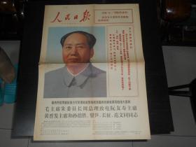 人民日报1975年5月1日(四版)