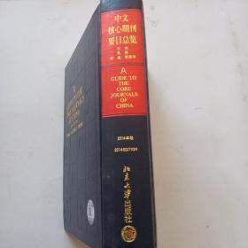 中文核心期刊 要目总览 2014年版。