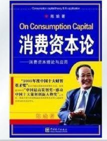 正版二手 消费资本论 消费资本理论与应用 陈瑜  著 中国统计出版社 9787503755897
