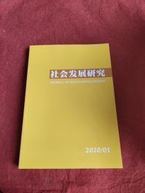社会发展研究2020年第1期