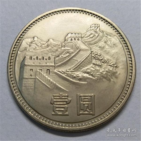 1985年长城币纪念币壹元硬币一元 收藏品流通品相国徽1元
