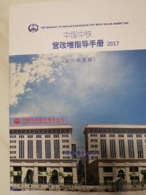 中国中铁营改增指导手册,会计核算篇