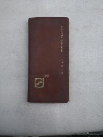 【怀旧笔记本】中华人民共和国第二届大学生运动会 辽宁大连 86(品相如图)