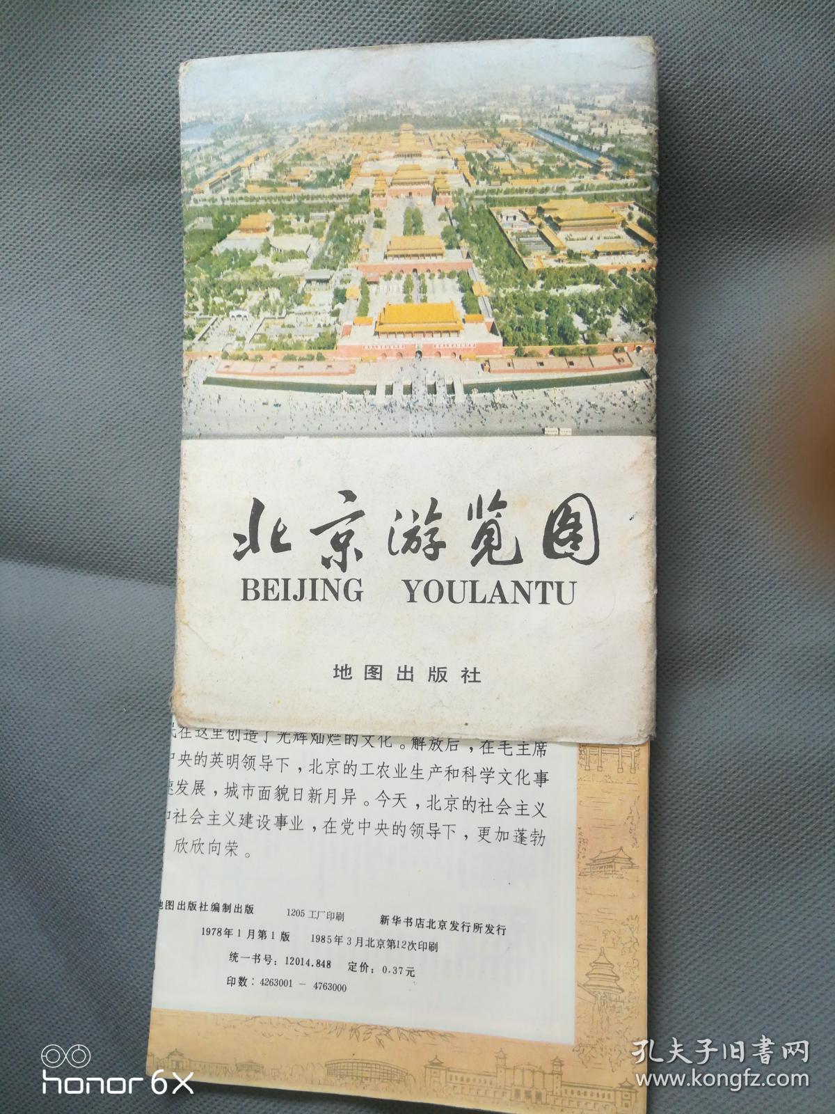 北京游览图 H