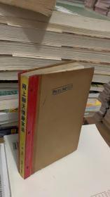 网上聊天情趣笑话 /丁离 编 / 中国盲文出版社9787500217831(一版一印)