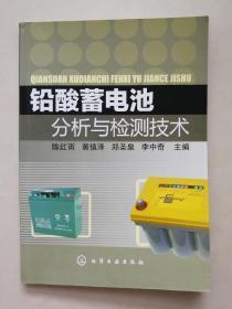铅酸蓄电池分析与检测技术     平装16开2011年一版一印