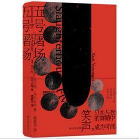 正版现货 五号屠场 冯 内古特(美国历史上No1反战小说,征服几代人的经典,畅销榜的奇迹) 译林出版