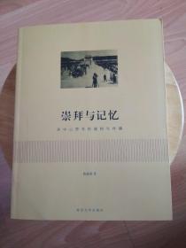 崇拜与记忆:孙中山符号的建构与传播 陈蕴茜 著  南京大学出版社 9787305062971