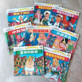 百看不厌系列 汉语拼音世界名著 拇指姑娘 小红帽 奇怪国和阿里斯等8本合售
