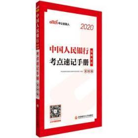 中公教育2020中国人民银行招聘考试教材:考点速记手册