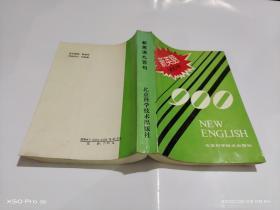新英語九百句