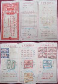 bx2492江苏分行有奖储畜整户3折式存折,贴有10枚印花凭证