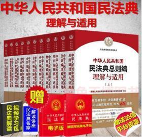 【全新正版26省包邮全六卷11册】2020年 中华人民共和国民法典理解与适用 全套6卷 11册 人民法院出版社 两会修订内容 民法典理解与适用
