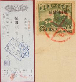 bx2504民国25年聚兴城银行银元210元硬纸水银支票.贴宝塔山印花税票2分加盖限四川贴用
