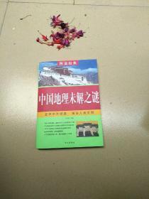 图说经典:中国地理未解之谜