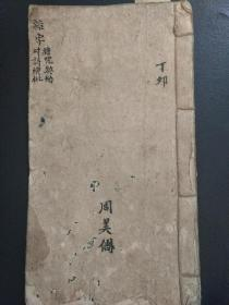 B1340《符咒 契约 对诗 横批》古代乡村负责帮乡人写文书对联的先生,是要有宗教知识的。80面
