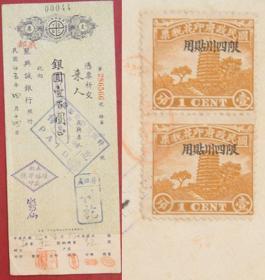bx2512民国25年聚兴城银行银元100元硬纸水银支票.贴宝塔山印花税票1分加盖限四川贴用2枚