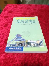 郑州集邮史