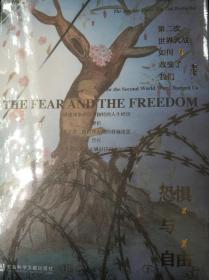 恐惧与自由