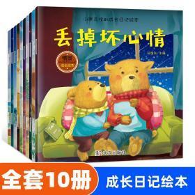 小熊亚伦的成长日记系列 全套10册儿童好习惯养成 小熊宝宝绘本 幼儿启蒙早教0-3周岁亲子阅读绘本图画书宝宝书籍 幼儿园0-3-6岁