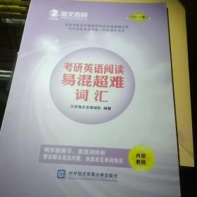 万学海文·海文考研·考研全程策划书系·2011考研英语易混超难词汇对比记忆手册