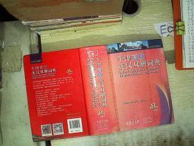 牛津高阶英汉双解词典(第8版 ,