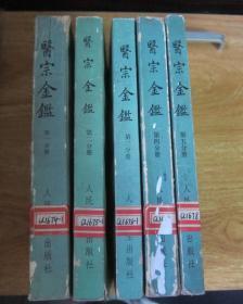 医宗金鉴 全五册 人民卫生出版社  中医类