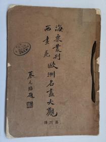 海粟丛刊西画苑:欧洲名画大观(第四册) 民国25初版