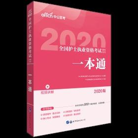 2020全国护士执业资格考试:一本通