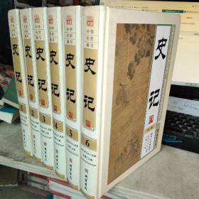 史记(精装厚本 全六册,图文珍藏版)