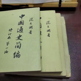 中国通史简编 范文澜