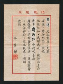 """登辉李 信札一通1页,使用""""总统用笺"""",带专属信封"""