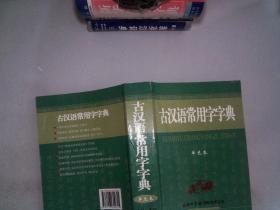 古漢語常用字字典(單色本)