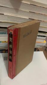 克林顿传 /江峡 著 / 长江文艺出版社9787535416711