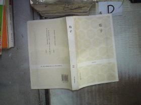 荀子 。 /安继民 中州古籍出版社
