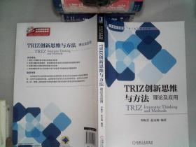 TRIZ創新思維與方法:理論及應用