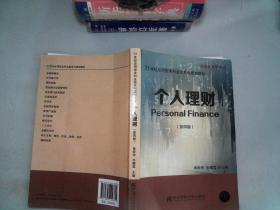 個人理財(第四版)