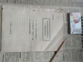 《把历史还给历史》,西路军正本清源第一人,朱玉(竹郁)签名