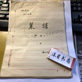 菜谱《抄本》   罗长松 稿约30页