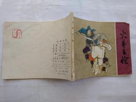 64开连环画:火并王伦--水浒故事(1982年1版1984年2印